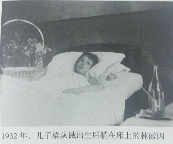 1932年8月 兒子梁從誡出生 林徽因在床上休養