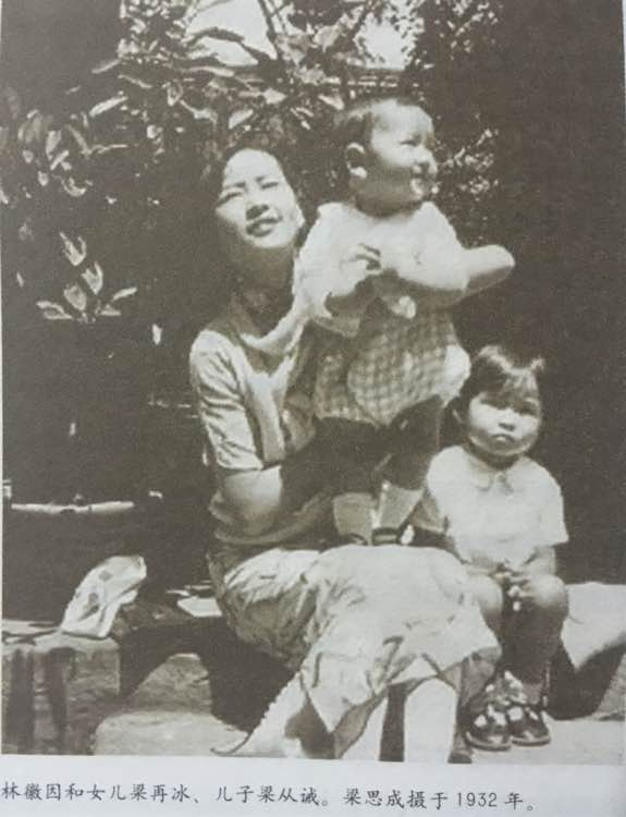 1932年 林徽因欣喜地抱著新生兒 他就是母親的人間四月天 注意,再冰還是伐開心,生了二胎以後,老大基本這表情