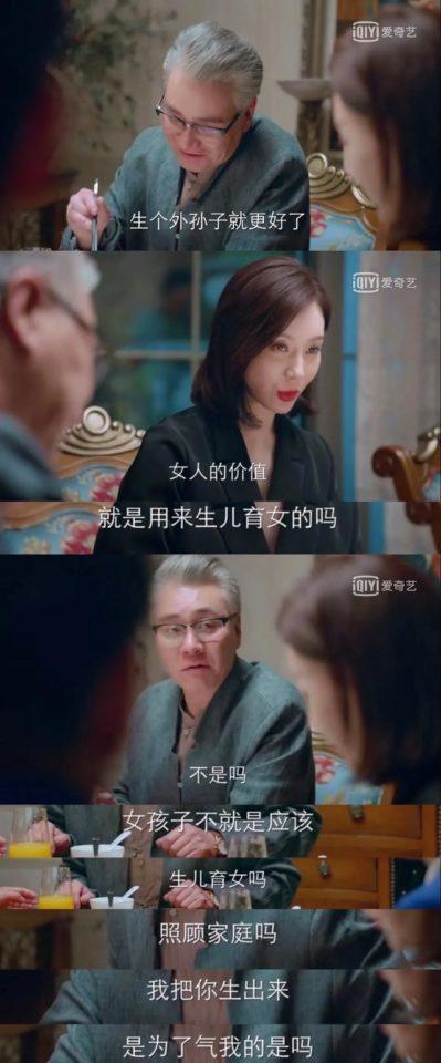 艾小羊:「人生失敗楊麗萍,又老又醜董明珠」
