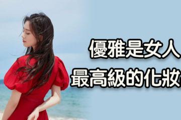 優雅是女人最好的化妝品:「劉詩詩」生子復出依然美如畫!