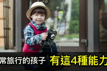 為何「經常旅行」的孩子更容易成功?