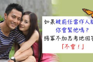 「楊冪」回答「前任問題」態度堅決 和劉愷威界限分明